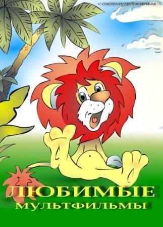 советские мультфильмы смотреть онлайн советские:
